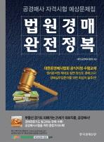 법원경매 완전정복