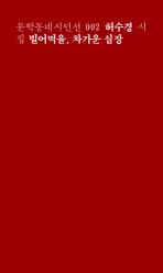 빌어먹을 차가운 심장(일반판)(문학동네시인선 2)