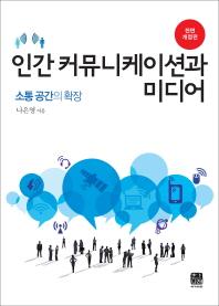 인간 커뮤니케이션과 미디어(전면개정판 2판)