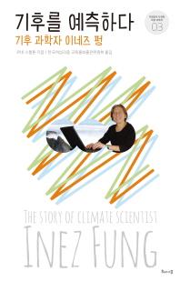 기후를 예측하다(거침없이 도전한 여성 과학자 시리즈 3)