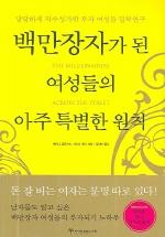 백만장자가 된 여성들의 아주 특별한 원칙 ///4729