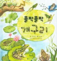폴짝폴짝 개구리(꼬마 자연 관찰 빙고 24)(양장본 HardCover)