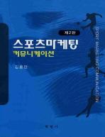 스포츠마케팅 커뮤니케이션(2판)(양장본 HardCover)