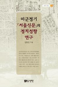 미군정기 서울신문의 정치성향 연구