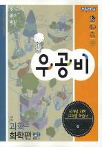 고등과학 고1 (화학)(2009)