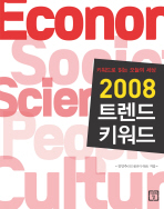 2008 트렌드 키워드