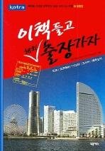 이책들고 해외 출장가자: 일본편