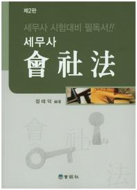 세무사 회사법(2판)