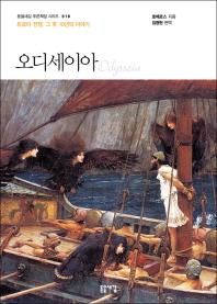오디세이아(돋을새김 푸른책장 시리즈 18)