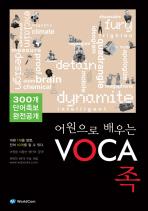 어원으로 배우는 VOCA족(보카족)