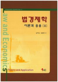 법 경제학 이론과 응용. 3(한국법경제학회 법경제학연구총서 4)(양장본 HardCover)