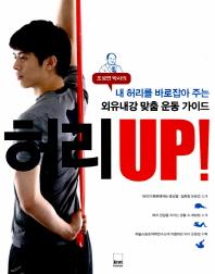 허리 UP(조성연 박사의)