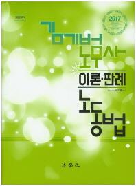 김기범 노무사 노동법 이론판례(2017)(6판)(양장본 HardCover)