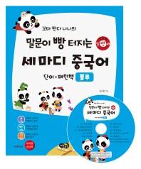 말문이 빵 터지는 세 마디 중국어단어+패턴책(블루)(CD1장포함)