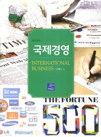 국제경영(전정판 4판)(양장본 HardCover)