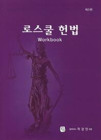 로스쿨 헌법 Workbook(3판)(양장본 HardCover) /새책수준    ☞ 서고위치:SO 3