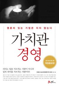 가치관 경영 (경영/양장본/상품설명참조/2)