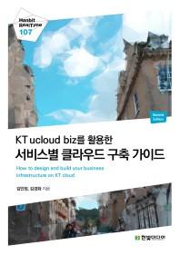서비스별 클라우드 구축 가이드(KT ucloud biz를 활용한)(2판)(Hanbit Real Time 107)