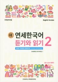 연세한국어 듣기와 읽기. 2(새)