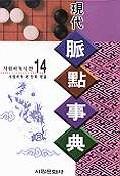 맥점사전(현대)(서림바둑사전S 14)(CD-ROM 1장 포함)