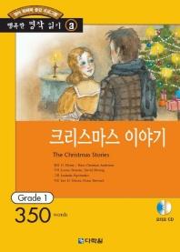 크리스마스 이야기(행복한 명작읽기 3)(오디오 CD 1개 포함)
