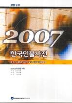 한국인물사전 2007