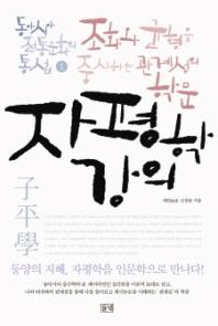 자평학 강의(동아시아 전통문화의 통섭 1)