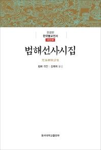 범해선사시집(한글본 한국불교전서 조선 56)(양장본 HardCover)
