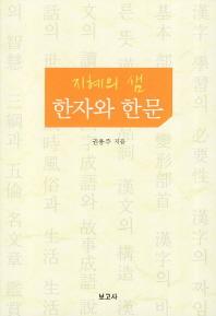 한자와 한문 (지혜의 샘)▼/보고사[1-740006]