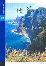 나는 섬에 간다(자연을 읽는 책들 12)