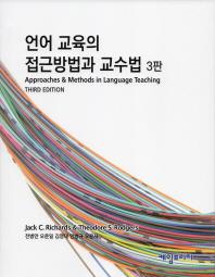 언어 교육의 접근 방법과 교수법(3판)