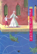 셰익스피어를 사랑한 거북이(다림세계문학 10)