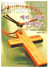 케리그마와 현대설교(반양장)