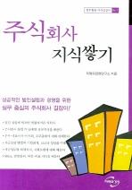 주식회사 지식쌓기(8판)(업무활용 지식길잡이 7)