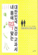 대한민국 건강 교과서(내 몸에 딱 맞는)
