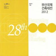 부산국제건축대전(2012)