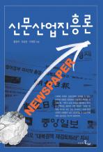 신문산업진흥론(양장본 HardCover)