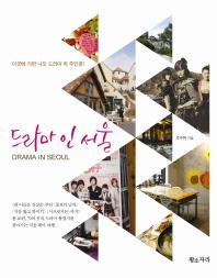 드라마 인 서울