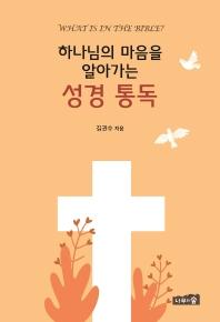 하나님의 마음을 알아가는 성경 통독