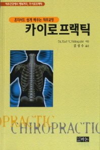 카이로 프랙틱 (혼자서도 쉽게 배우는 척추교정)