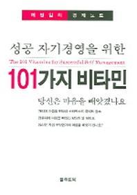 101가지 비타민
