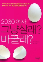 2030 여자 그냥살래 바꿀래