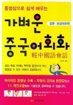 가벼운 중국어회화(동영상으로 쉽게 배우는)(MP3CD1장, 동영상강의CD3장포함)