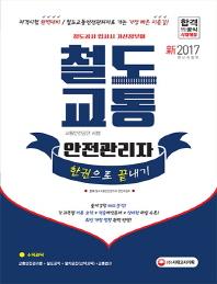 철도교통안전관리자 한권으로 끝내기(2017)(개정판 4판)