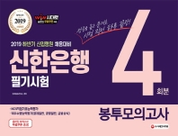 신한은행 필기시험 봉투모의고사 4회분(2019 하반기)(시대에듀)