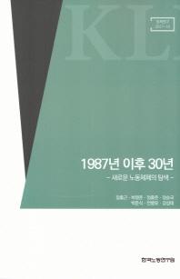 1987년 이후 30년: 새로운 노동체제의 탐색(정책연구 2017-14)