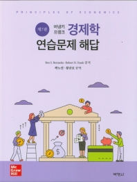 경제학 연습문제 해답(버냉키 프랭크)(7판)