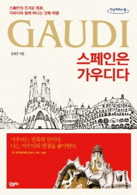 스페인은 가우디다(큰글자도서)(다산 리더스 원)