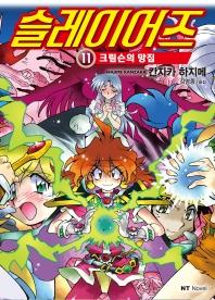 슬레이어즈. 11(엔티노벨(NT Novel))