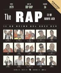 더 랩(The RAP): 힙합의 시대